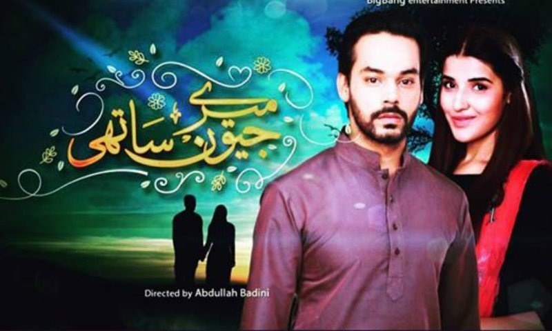 Gohar Rasheed shares sizzling chemistry with Hareem Farooq in new drama