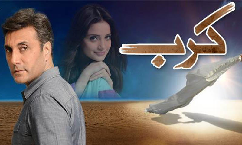 Eight reasons why Hum TV's 'Karb' still grabs audiences' attention