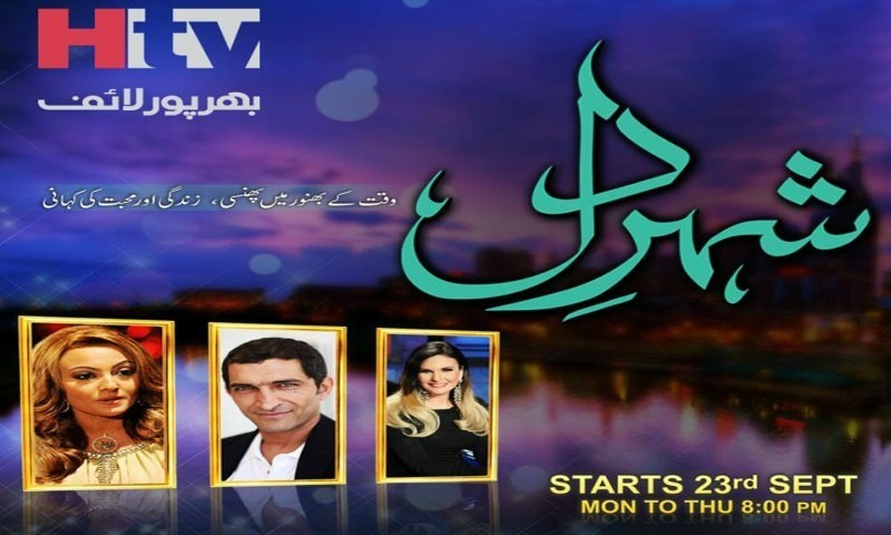 New drama serial 'Shehr-e-Dil' on HTV