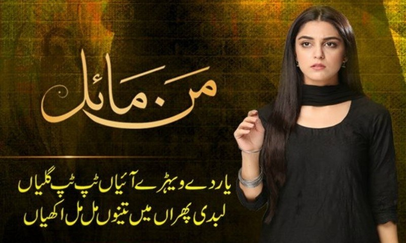 Aiman Khan and Hamza Ali Abbasi steal the show in episode one of 'Mann Mayal'