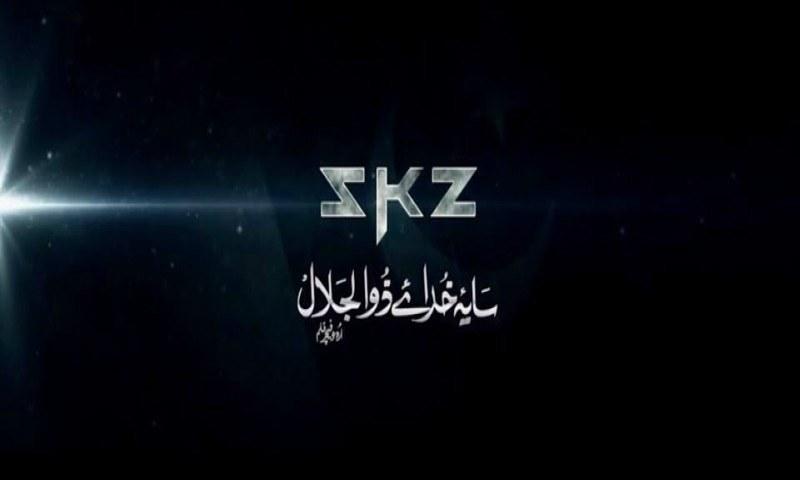 Saya E Khuda E Zuljalal: a blast from the past
