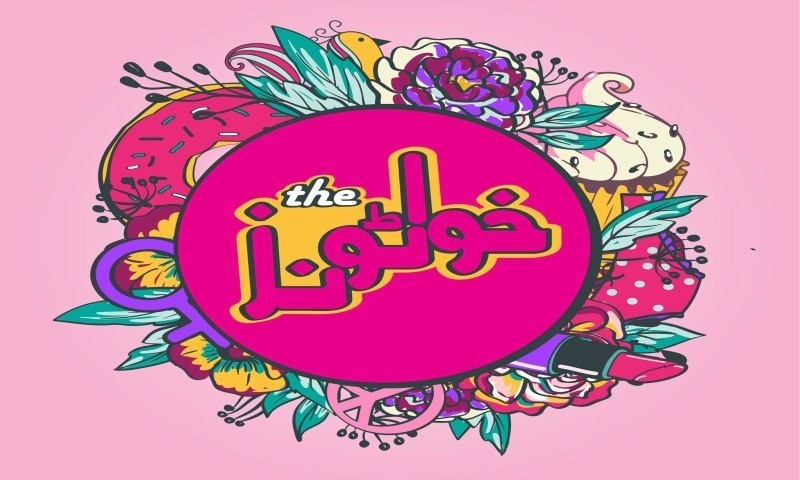 Pakistan's first all girls comedy troupe, The Khawatoons launches on 23rd July