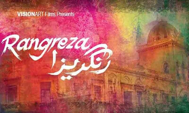 First look of Sana Javed, Bilal Ashraf and Gohar Rasheed's film is smashing
