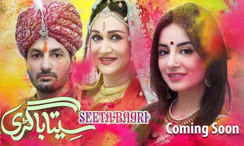 Image result for seeta bagri drama