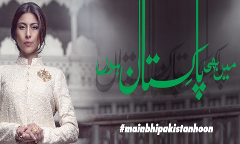 Khaadi's message of inclusion with #MainBhiPakistanHoon is beautiful