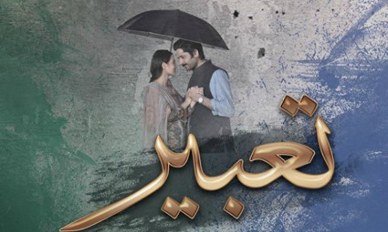 Imran Ashraf and Iqra Aziz make us want to watch 'Tabeer' ASAP