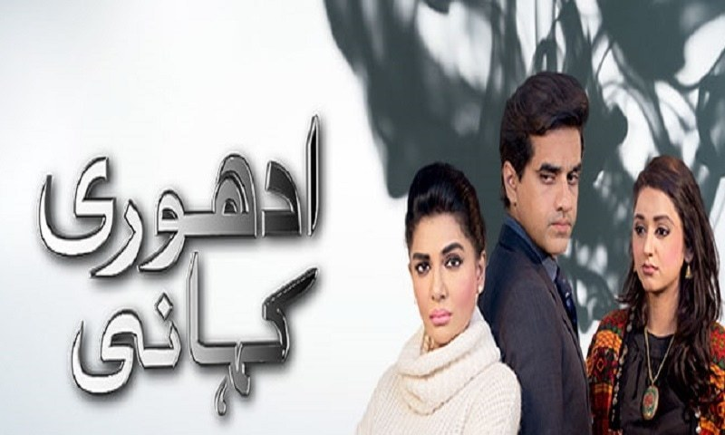 Teasers of Adhuri Kahani on TV One promise an intense play!