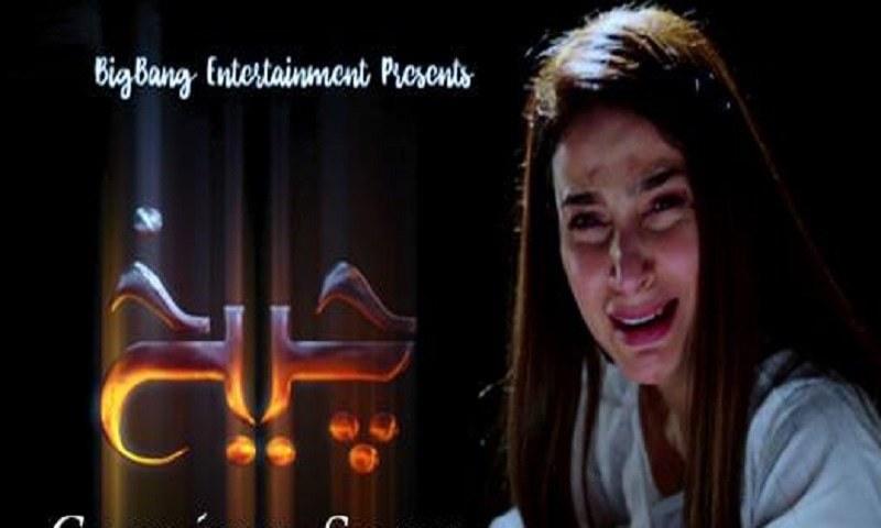 Saba Qamar intensifies Cheekh's teasers on ARY Digital!