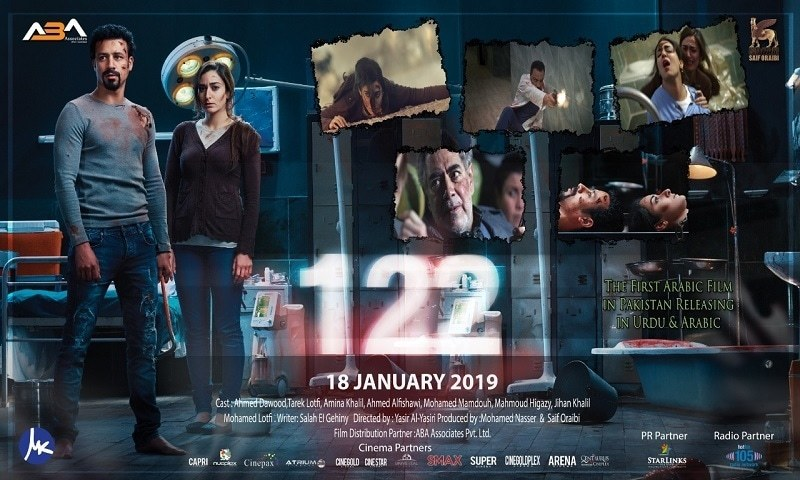 122' will be the first Egyptian movie to release in Pakistan - HIP