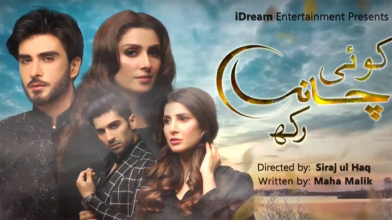 Image result for Get Ready to Watch Koi Chand Rakh Once Again!