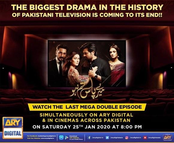 MPTH finale to release across cinemas in Pakistan