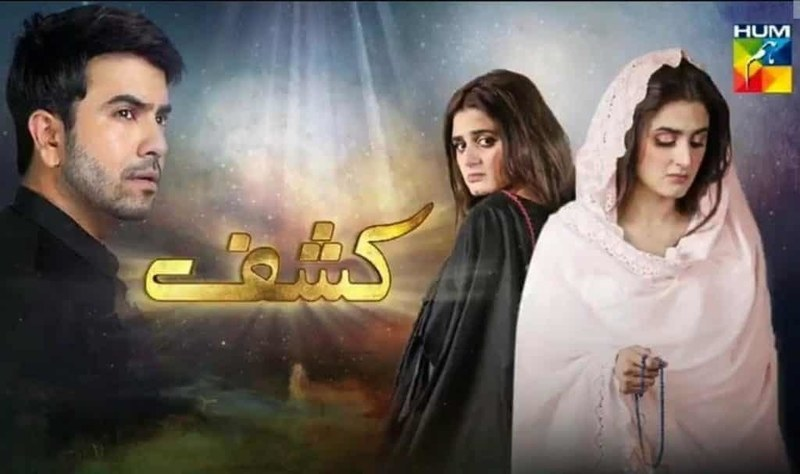 Hira Mani's upcoming drama 'Kashf' is unlike any other