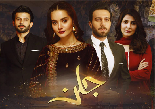 Jalan: A Story That Will Be Bashed but Will Get Ratings