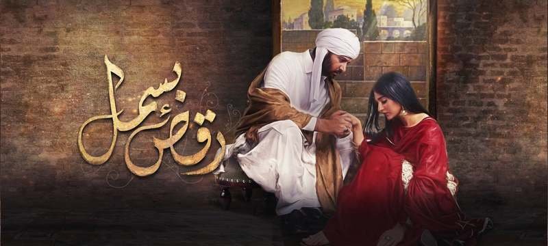 'Raqs-E-Bismil' Promo: An Intense Story of Love & Passion