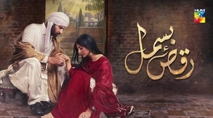 Raqs e Bismil makes the viewers dance to its tune!
