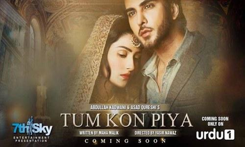'Tum Kon Piya' teasers out!!