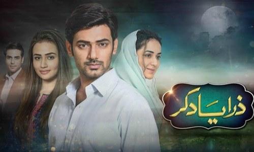 Khalil ur Rehman Qamar's 'Zara Yaad Ker' to start from March 15