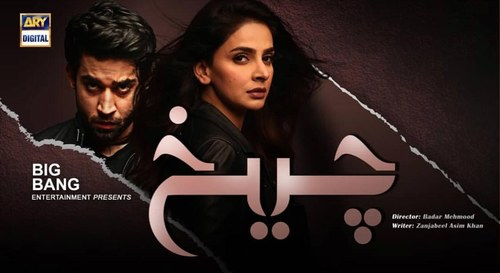 Cheekh Episode 6 Review