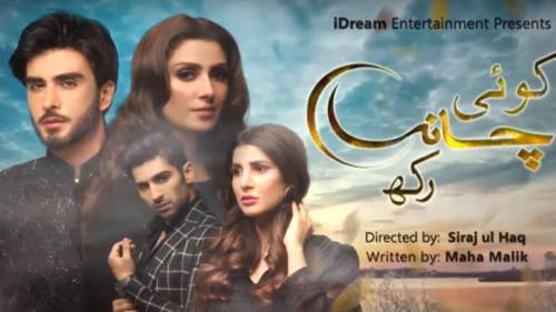 Koi Chand Rakh Last Episode: A Strong Ending