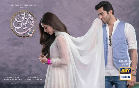 Pehli Si Muhabbat:  A Heartbreaking Turn of Events Grip the Story
