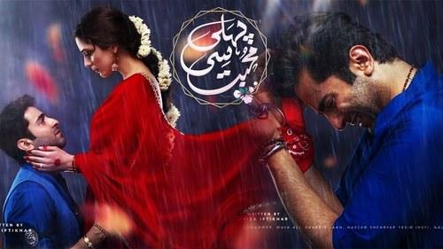 Pehli Si Muhabbat's Explosive Episode Leaves Us Shocked!