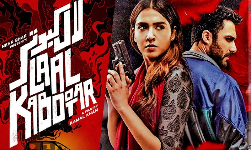 Did Laal Kabootar Make It Past the Censors? - HIP