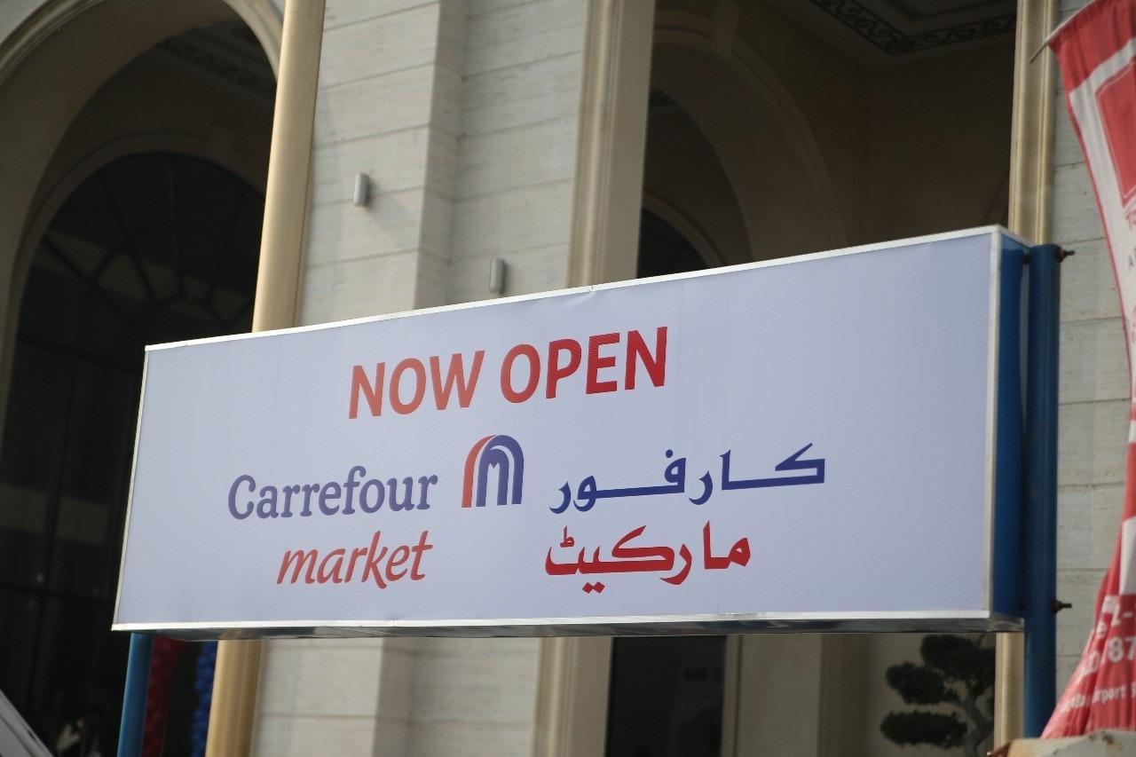 Carrefour Market: Revolutionizing the Lifestyle! - HIP