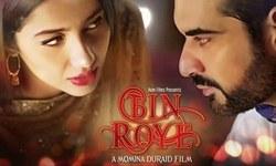 Bin Roye: Bringing drama to the movies