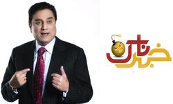 Naeem Bokhari replaces Aftab Iqbal on Geo's Khabarnaak