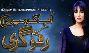 'Ab Kar Meri Rafugari' needs to pick up pace or will lose audience