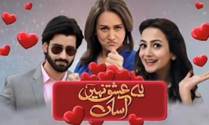 Urdu1's telefilm 'Yeh Ishq Nahi Asaan' is guaranteed to make your Valentine's Day special!