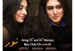 Asim Azhar has created magic with telefilm Noor's title track