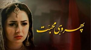 Watch Phir Wohi Mohabbat for Hania Amir