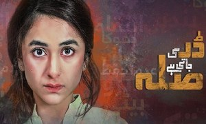 HUM TV to take another responsible, yet bold step with Dar Si Jati Hai Sila