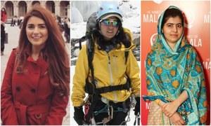 Pakistan's Next Generation Of Inspirational Women