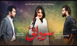Teasers For Hina Altaf, Asad Siddiqui Starrer 'Sodaye' Seem Interesting