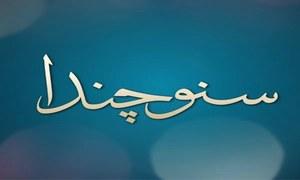 """Suno Chanda"" starring Iqra Aziz and Farhan Saeed looks like a must watch!"