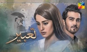 Tabeer Episode 14 Review: Will Tabeer ever allow herself to fall in love again ?
