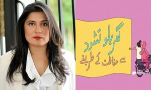 Sharmeen Obaid Chinoy Launches Aagahi Campaign to Educate Women on Legal Rights