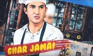 Teaser Review: Shahroz Sabzwari Upcoming 'Ghar Jamai' is a Fun-Watch!