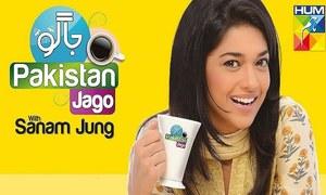 No more Jago Pakistan Jago on Hum TV