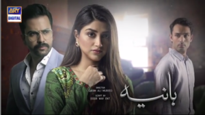 Hania Episode 1 in review: Intriguing & Mysterious