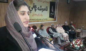 Pushto Poetry Book Attributed for Women's Rights