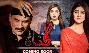Gunah is Coming Soon on A Plus Entertainment