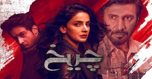 HIP Reviews 'Cheekh' Ep 27: Saba Qamar's depth in the character has us all in awe!