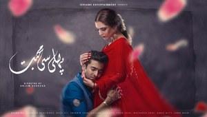 'Pehli Si Muhabbat': Aslam & Rakshi's Love Story Intensifies!