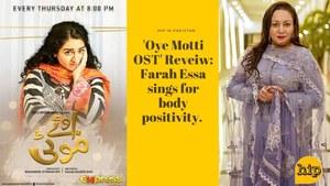 OST Oye Motti Review: Farah Essa Sings For Body Positivity