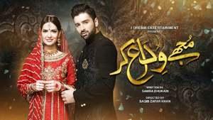 "Madiha Imam Outshines As 'Rida' In Drama Serial ""Mujhay Wida Kar"""