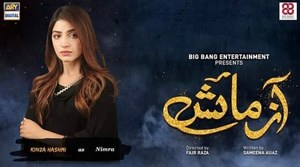 Kinza Hashmi Steals the Limelight in Azmaish