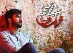 Ek Jhoota Lafz Mohabbat on Express Entertainment Takes a Promising Start!